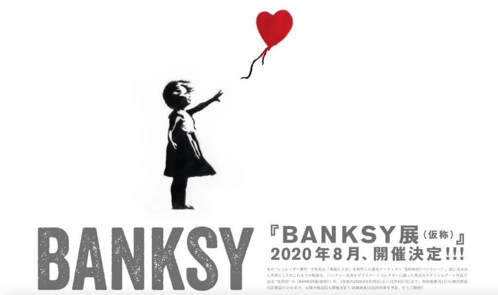 ついに日本へ。バンクシー展覧会