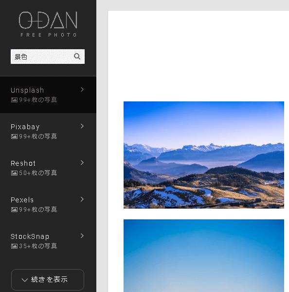 ブログ素材に使えるフリー画像サイト4選